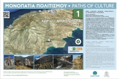 sikinos_path1