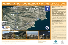 sikinos_path7